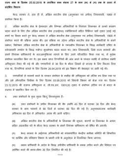 ais+disciplinary+rules+modification+hindi