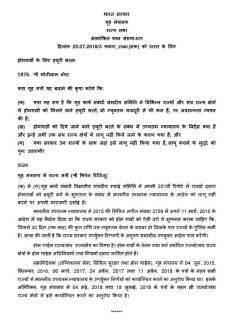 duty-allowance-for-homeguards-news-in-hindi