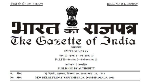 Gazette Notification: Amendment in Rules 54 of CCS (Pension) Rules,1972 & Revised Form 18