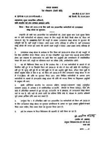 railway-board-pl-bonus-2019-order-in-hindi