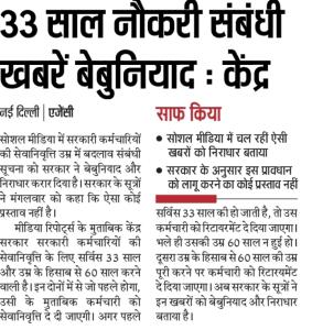 retire-on-33-years-hindi-news