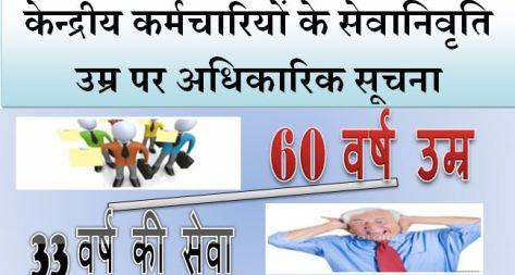सरकारी कार्मिकों की सेवानिवृत्ति आयु 60 वर्ष अथवा 33 वर्ष की सेवा करने संबंधी अधिकारिक सूचना