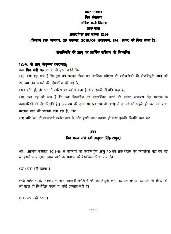 official-news-retirement-age-after-33-years-service-hindi