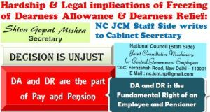 freezing-of-dearness-allowance-and-dearness-relief-hardship-legal-implications