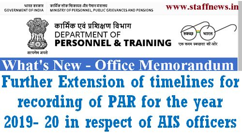 Further Extension of timelines for recording of PAR for the year 2019- 20 in respect of AIS officers due to Lockdown: DoPT Order