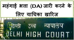 plea-against-da-dr-freeze-order-dismissed-by-delhi-high-court-hindi-news