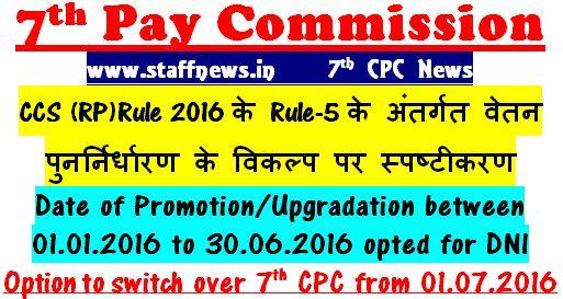 7th Pay Commission CCS (RP)Rule 2016 के Rule-5 के अंतर्गत पदोन्नति/उन्नयन पर 01.07.2016 से वेतन पुनर्निर्धारण के विकल्प पर स्पष्टीकरण