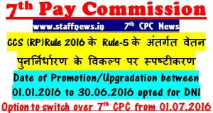 7th-pay-commission-ccs-rprule-2016-rule-5-option-from-01-07-2016
