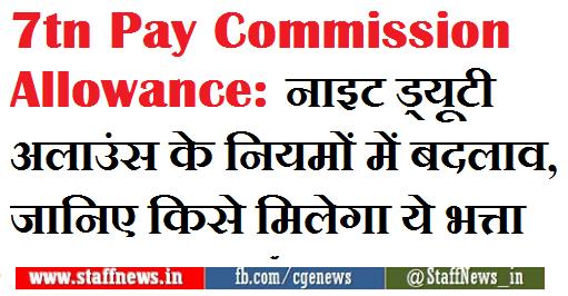 7tn Pay Commission Allowance: नाइट ड्यूटी अलाउंस के नियमों में बदलाव, जानिए किसे मिलेगा ये भत्ता