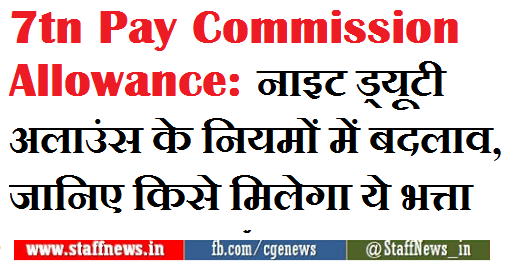 7tn-pay-commission-allowance-calculation-changes-in-the-rules-of-night-duty-allowance-hindi