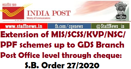 Extension of MIS/SCSS/KVP/NSC/PPF schemes up to GDS Branch Post Office level through cheque: Dept. of Posts S.B. Order 27/2020