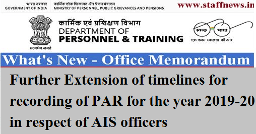 Further Extension of timelines for recording of PAR for the year 2019-20 in respect of AIS officers