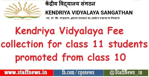 Kendriya Vidyalaya Fee collection for class 11 students promoted from class 10