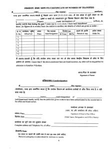 Kendriya Vidyalaya Registration form for Class XI-3