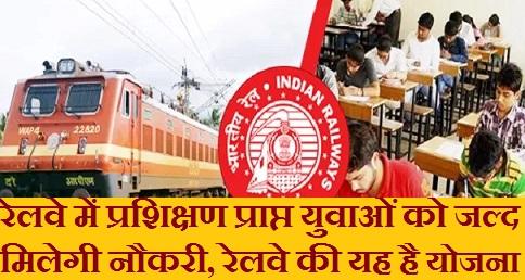 Railway Apprentice Jobs: प्रशिक्षण प्राप्त युवाओं को जल्द मिलेगी नौकरी, रेलवे की यह है योजना