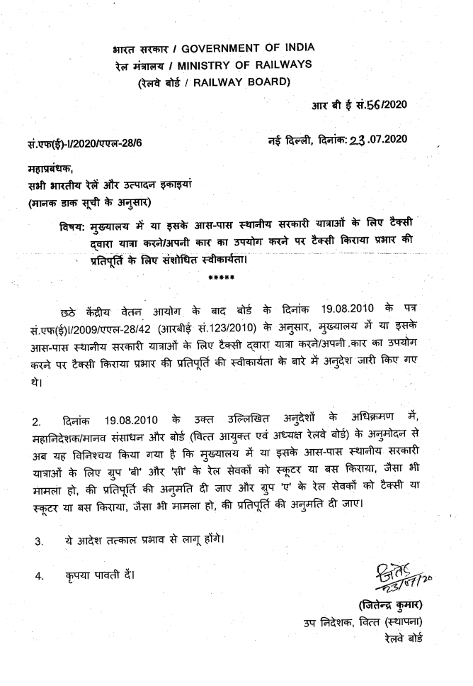 Revised Admissibility to Travel by Taxi for using One's own car for local journeys at or near HQ: Railway Board RBE No. 56/2020