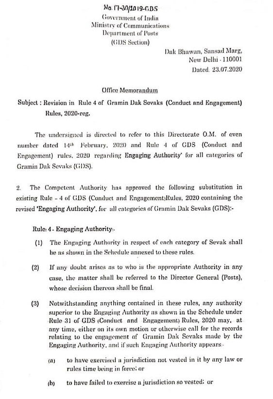 Revision in Rule 4 of Gramin Dak Sevaks (Conduct and Engagement)Rules, 2020