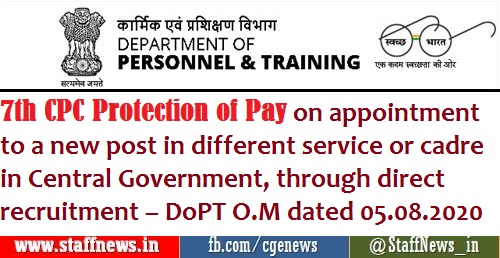 7th CPC Protection of Pay on appointment to a new post in different service or cadre in Central Government, through direct recruitment – DoPT O.M dated 05.08.2020