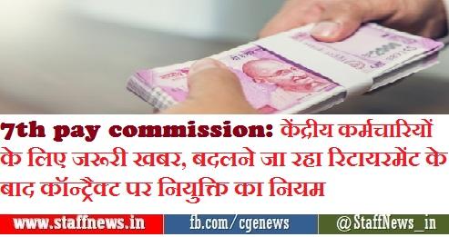 7th pay commission: केंद्रीय कर्मचारियों के लिए जरूरी खबर, बदलने जा रहा रिटायरमेंट के बाद कॉन्ट्रैक्ट पर नियुक्ति का नियम