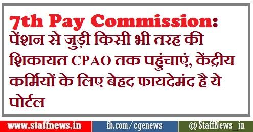 7th Pay Commission: पेंशन से जुड़ी किसी भी तरह की शिकायत CPAO तक पहुंचाएं, केंद्रीय कर्मियों के लिए बेहद फायदेमंद है ये पोर्टल