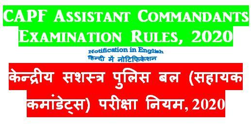 CAPF Assistant Commandants Examination Rules 2020 by UPSC: MHA Notification