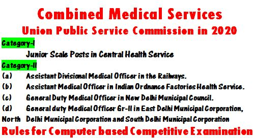 Combined Medical Services UPSC 2020 Computer Based Competitive Examination Rules: MoH&FW Notification