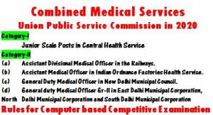 combined-medical-services-upsc-2020-rules