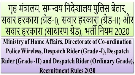 Despatch Rider Recruitment Rules, 2020 of Ministry of Home Affairs, Directorate of Co-ordination Police Wireless