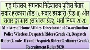 despatch-rider-recruitment-rules-2020-of-ministry-of-home-affairs