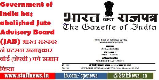 Notification: Government of India has abolished Jute Advisory Board (JAB) भारत सरकार ने पटसन सलाहकार बोर्ड (जेएबी ) को समाप्त किया