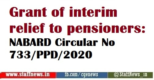Grant of interim relief to pensioners: NABARD Circular No 733/PPD/2020