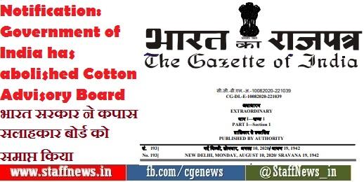 Notification: Government of India has abolished Cotton Advisory Board भारत सरकार ने कपास सलाहकार बोर्ड को समाप्त किया