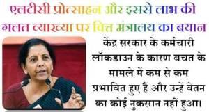 misinterpretation-of-ltc-stimulus-and-its-benefits-news-in-hindi