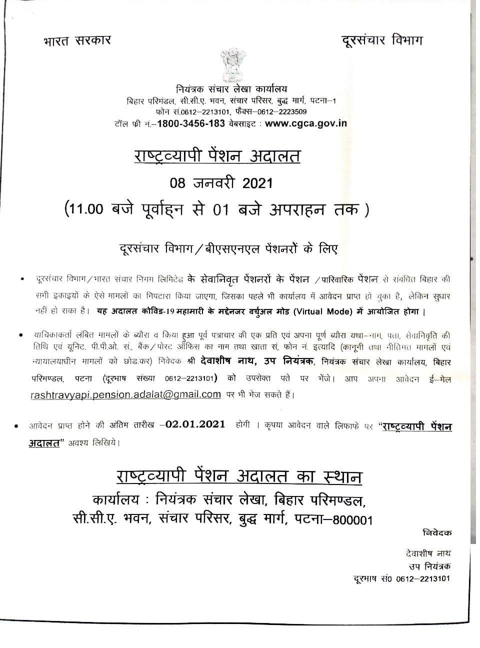 Pension Adalat on 08 January 2021: देशभर में पेंशनरों के लिए पेंशन अदालत का आयोजन