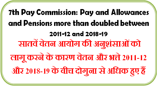 7th-pay-commission-pay-and-allowances-and-pensions-more-than-doubled