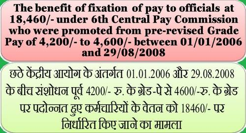 Fixation of pay of Government officials at 18,460 under 6th CPC who were promoted from pre-revised Grade Pay of 4,200/- to 4,600/-