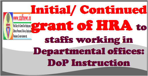 initial-continued-grant-of-hra-to-staffs-working-in-departmental-offices-dop-instruction