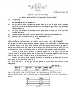 no-proposal-to-form-a-national-committee-to-review-the-functioning-and-administrative-structure-of-upsc-dopt