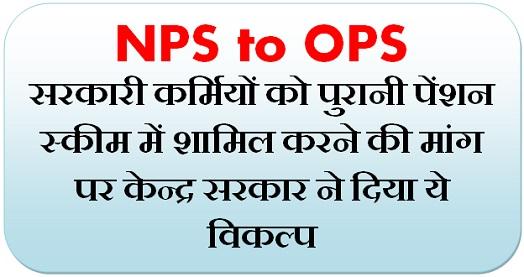 NPS to OPS: सरकारी कर्मियों को पुरानी पेंशन स्कीम में शामिल करने की मांग पर केन्द्र सरकार ने दिया ये विकल्प