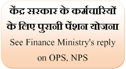 old-pension-scheme-for-central-government-employees-see-finance-ministrys-reply-on-ops-nps
