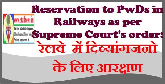 Reservation to PwDs in Railways as per Supreme Court's order: रेलवे  में दिव्यांगजनो के लिए आरक्षण