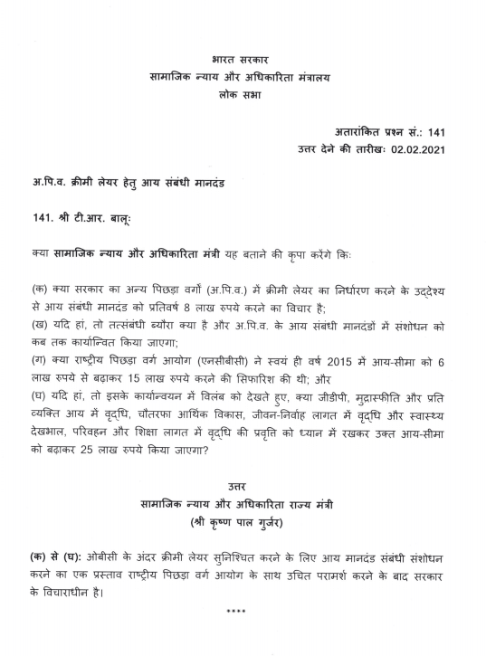 Revision of Income Criteria for OBCs Creamy Layer, whether the income ceiling would be raised to Rs.25 lakhs, see details