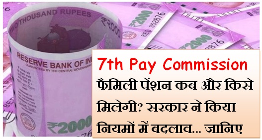 7th-pay-commission-when-and-who-will-get-family-pension-modi-government-changes-the-rules-know