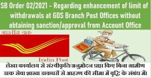 enhancement-of-limit-of-withdrawals-at-gds-branch-post-offices