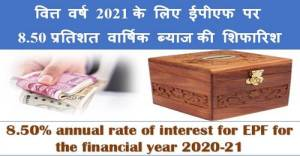 epf-central-board-recommends-8-50-rate-of-interest-for-the-year-2020-21