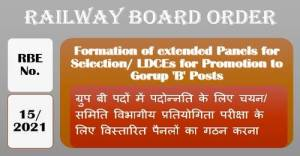 formation-of-extended-panels-for-selections-ldces-for-promotion-to-group-b-posts
