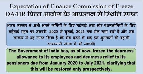 Freezing of DA to employees and DR to Pensioners, Govt. will enforce further economy measures to off-set any increase: Finance Commission