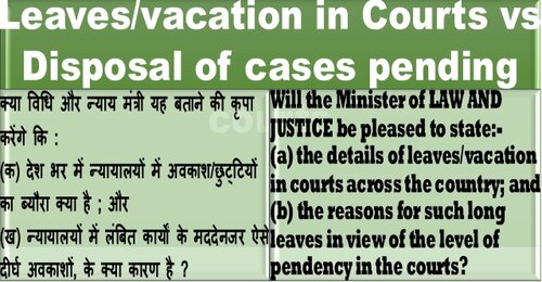 Leaves/vacation in Courts vs Disposal of cases pending in courts: Question raised in Lok Sabha