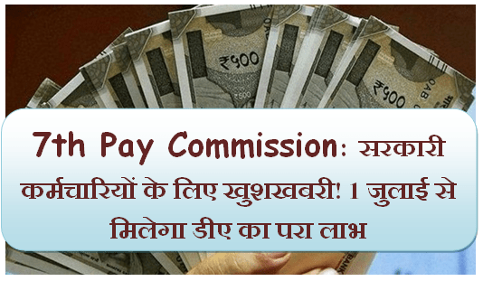 7th-pay-commission-dearness-allowance-will-give-to-government-employees-from-july-21