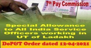 7th-pay-commission-special-allowance-to-all-india-service-officers-working-in-ut-of-ladakh